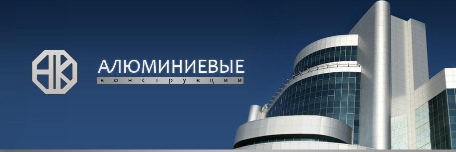 СООО «Алюминиевые конструкции» logo